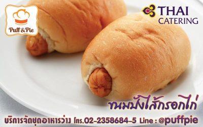 ขนมปังไส้กรอก (Sausage Bread) – Puff and Pie ครัวการบินไทย