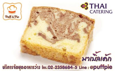 มาเบิ้ลเค้ก (Marble Cake) – Puff and Pie ครัวการบินไทย