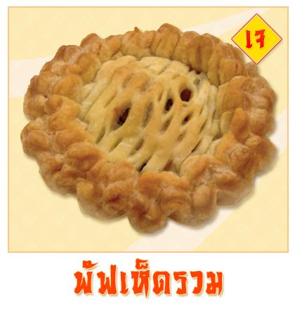 พัฟเห็ดรวม - Puff & Pie เมนูพิเศษจากครัวการบินไทย เฉพาะเทศกาลกินเจ