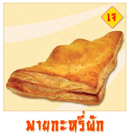 พายกะหรี่ผัก - Puff & Pie เมนูพิเศษจากครัวการบินไทย เฉพาะเทศกาลกินเจ