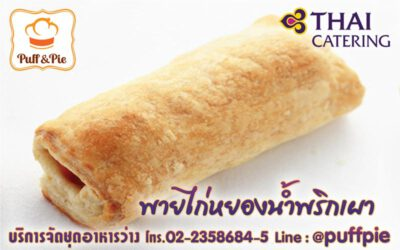 พายไก่หยองน้ำพริกเผา (Chicken Floss with Chili Paste Pie) – Puff and Pie ครัวการบินไทย