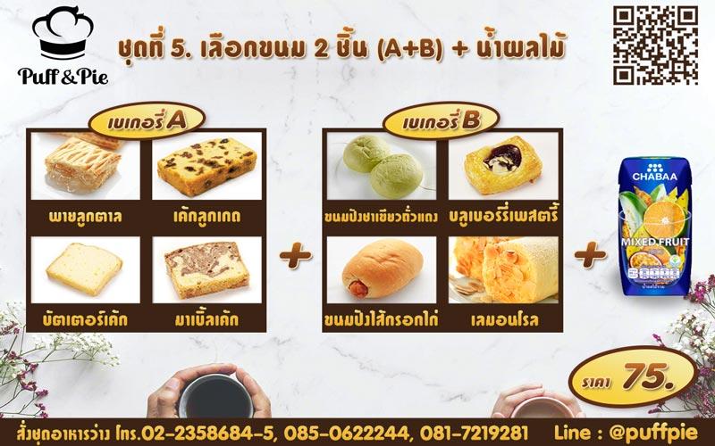 Snack Box 5 : ขนม 2 ชิ้น A + B + น้ำผลไม้ ราคา 70 บาท