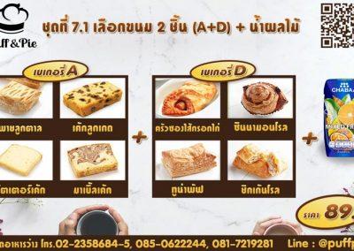 ชุดอาหารว่าง ชุดที่ 7.1 - เบเกอรี่พัฟแอนด์พาย จากครัวการบินไทย