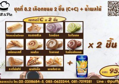 ชุดอาหารว่าง ชุดที่ 8.2 - เบเกอรี่พัฟแอนด์พาย จากครัวการบินไทย